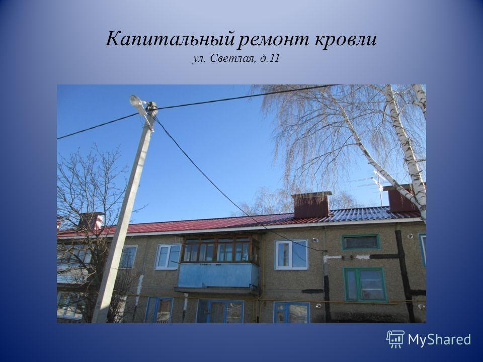 Капитальный ремонт кровли ул. Светлая, д.11