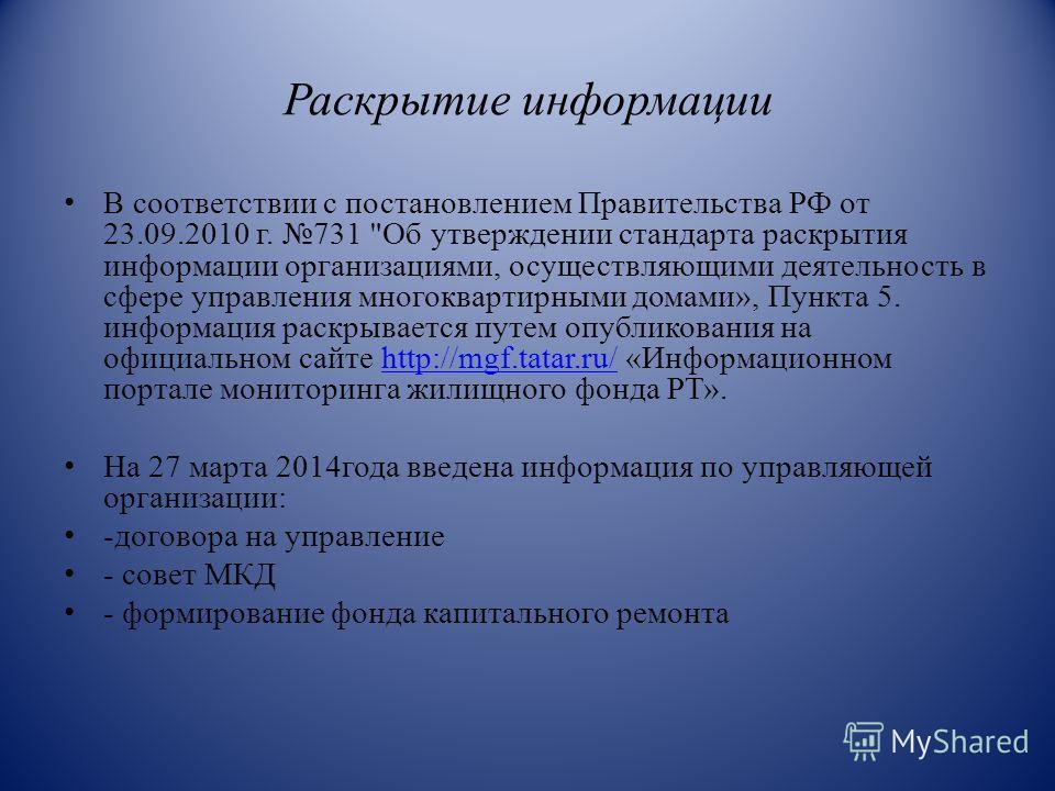 Раскрытие информации В соответствии с постановлением Правительства РФ от 23.09.2010 г. 731