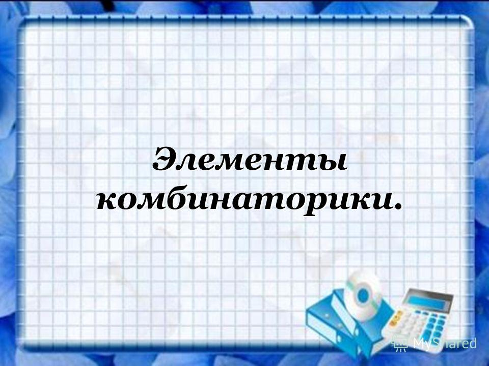 LOGO www.themegallery.com Элементы комбинаторики.