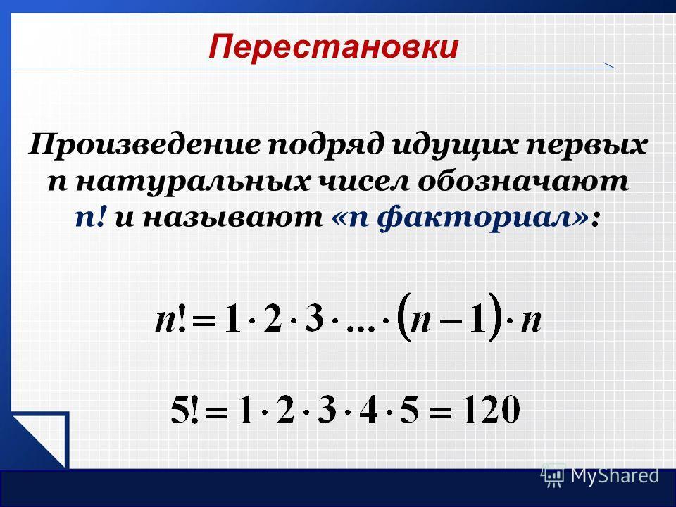 LOGO www.themegallery.com Перестановки Произведение подряд идущих первых n натуральных чисел обозначают n! и называют «n факториал»: