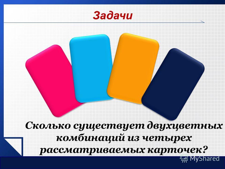 LOGO www.themegallery.com Задачи Сколько существует двухцветных комбинаций из четырех рассматриваемых карточек?