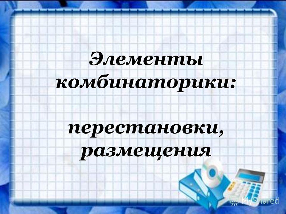 LOGO www.themegallery.com Элементы комбинаторики: перестановки, размещения