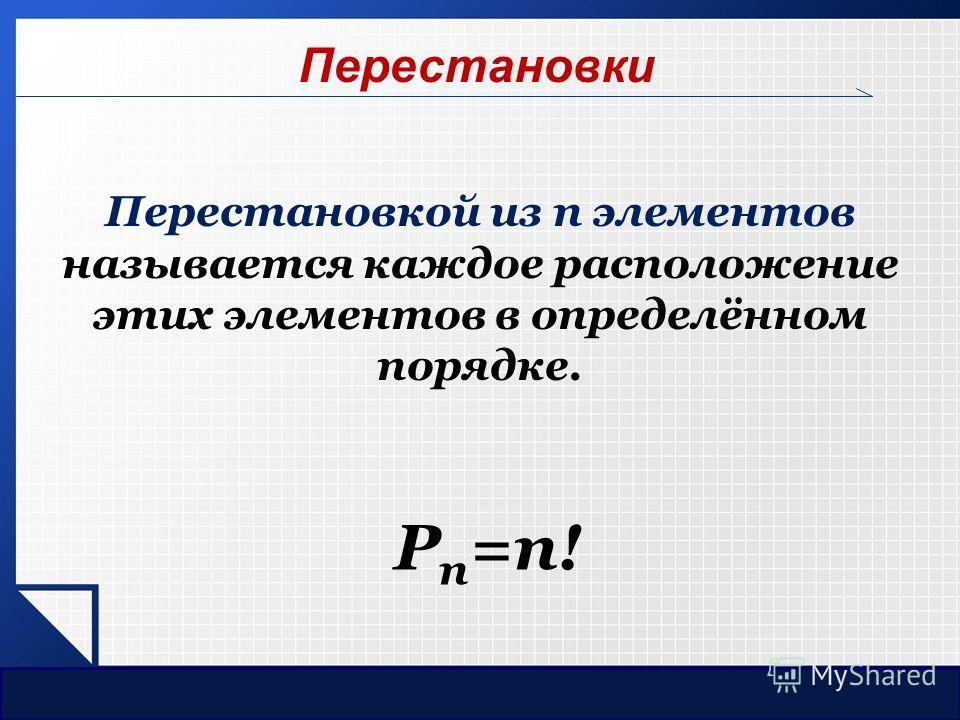 LOGO www.themegallery.com Перестановки Перестановкой из n элементов называется каждое расположение этих элементов в определённом порядке. P n =n!