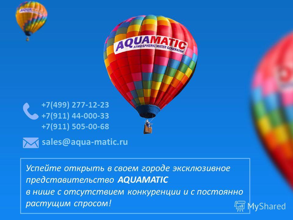 Успейте открыть в своем городе эксклюзивное представительство AQUAMATIC в нише с отсутствием конкуренции и с постоянно растущим спросом! +7(499) 277-12-23 +7(911) 44-000-33 +7(911) 505-00-68 sales@aqua-matic.ru