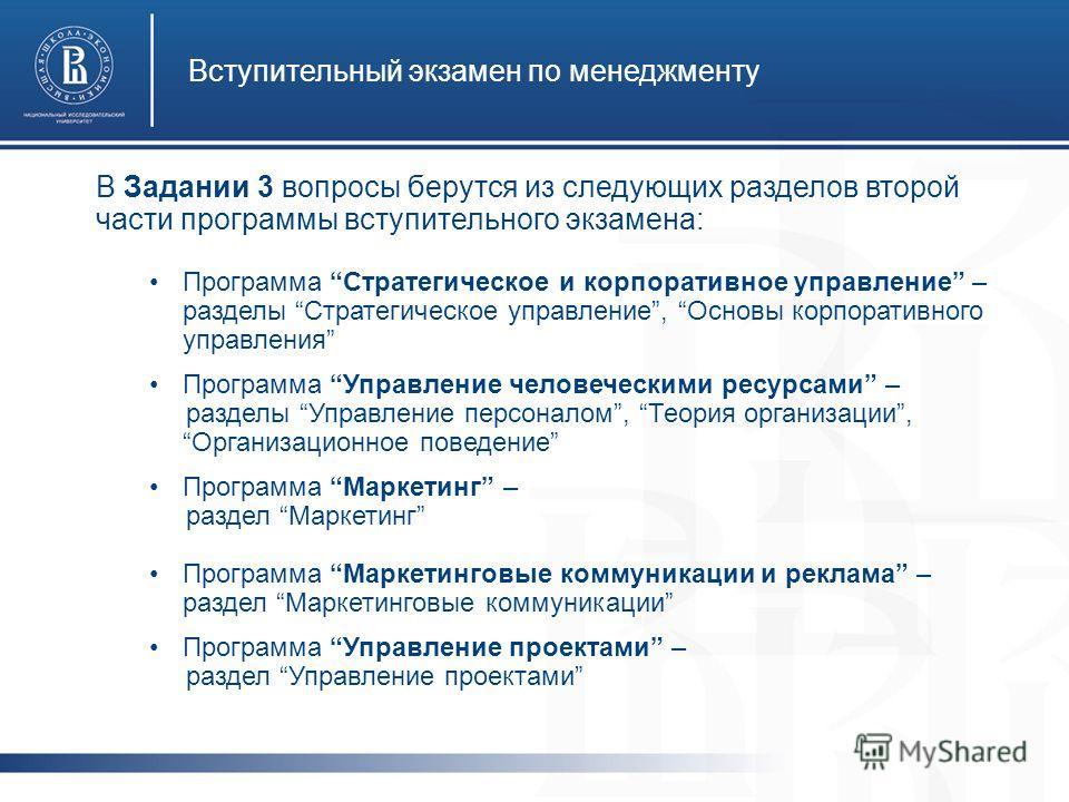 В Задании 3 вопросы берутся из следующих разделов второй части программы вступительного экзамена: Программа Стратегическое и корпоративное управление – разделы Стратегическое управление, Основы корпоративного управления Программа Управление человечес