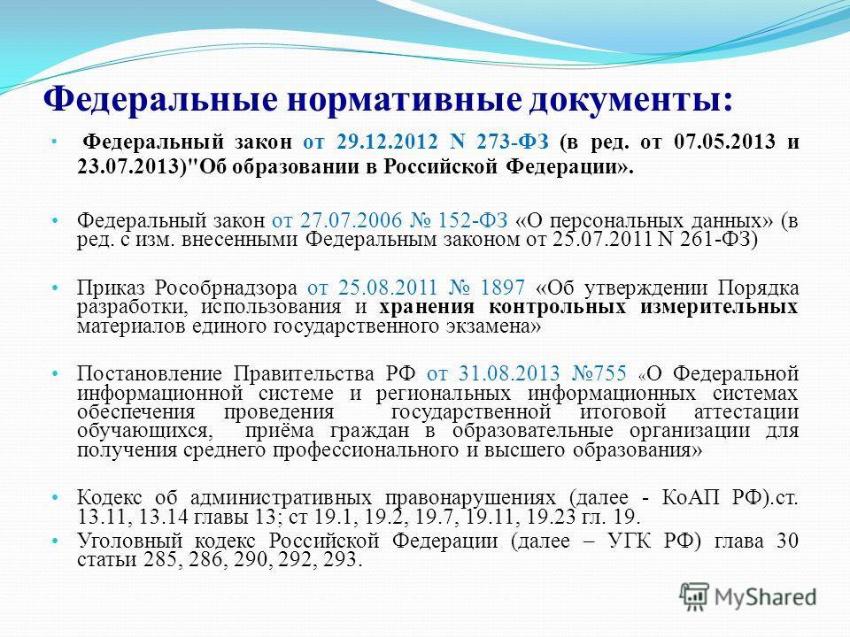 Федеральные нормативные документы: Федеральный закон от 29.12.2012 N 273-ФЗ (в ред. от 07.05.2013 и 23.07.2013)