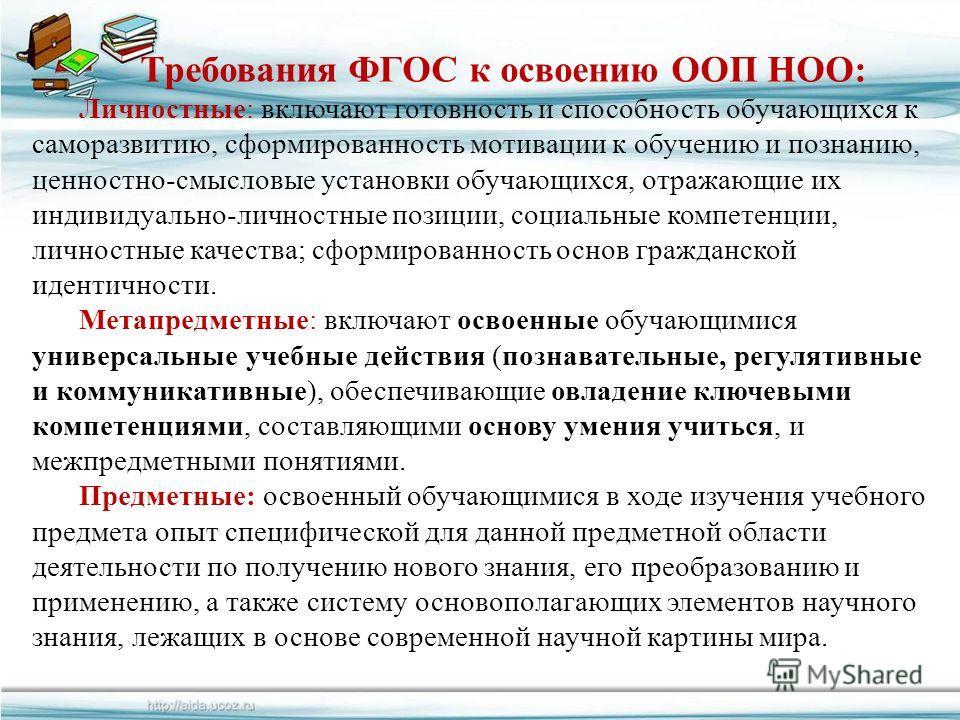 FokinaLida.75@mail.ru Требования ФГОС к освоению ООП НОО: Личностные: включают готовность и способность обучающихся к саморазвитию, сформированность мотивации к обучению и познанию, ценностно-смысловые установки обучающихся, отражающие их индивидуаль