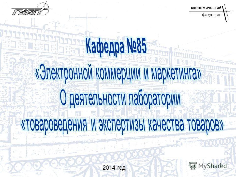 экономический факультет 1 2014 год