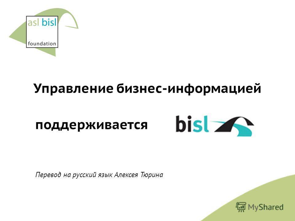 Управление бизнес-информацией поддерживается Перевод на русский язык Алексея Тюрина