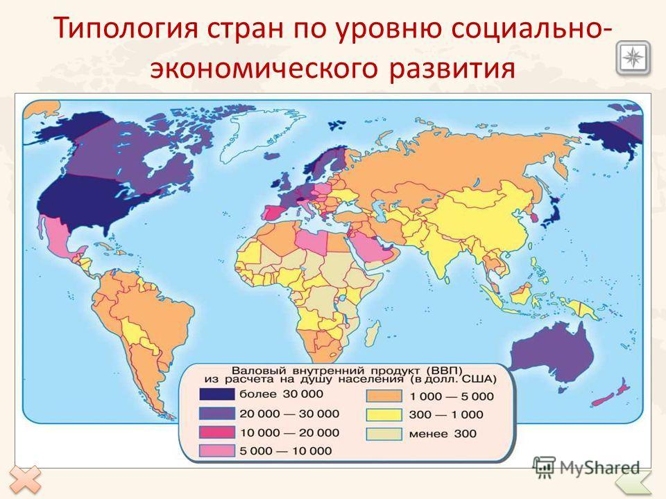 качественное общий обзор неразвитых стран википедия мире термобелья