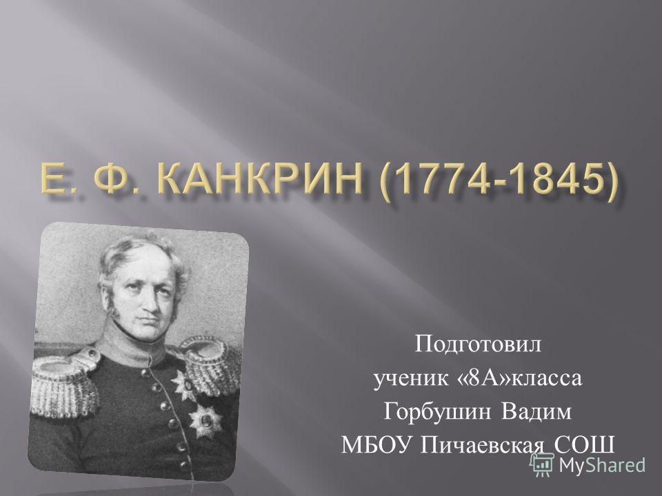 Подготовил ученик «8 А » класса Горбушин Вадим МБОУ Пичаевская СОШ