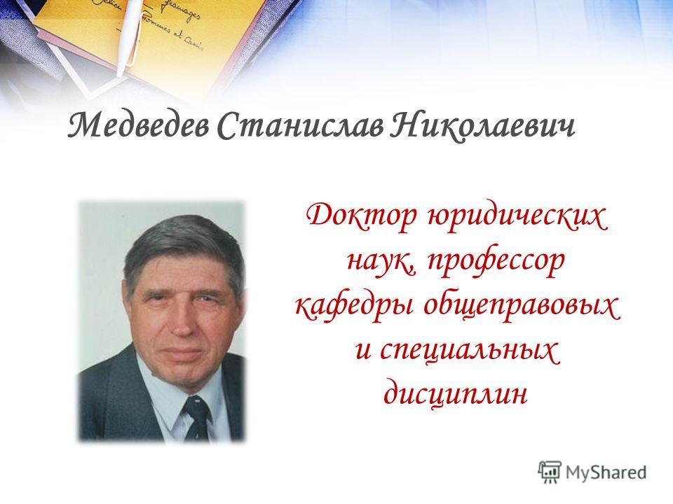 Медведев Станислав Николаевич Доктор юридических наук, профессор кафедры общеправовых и специальных дисциплин
