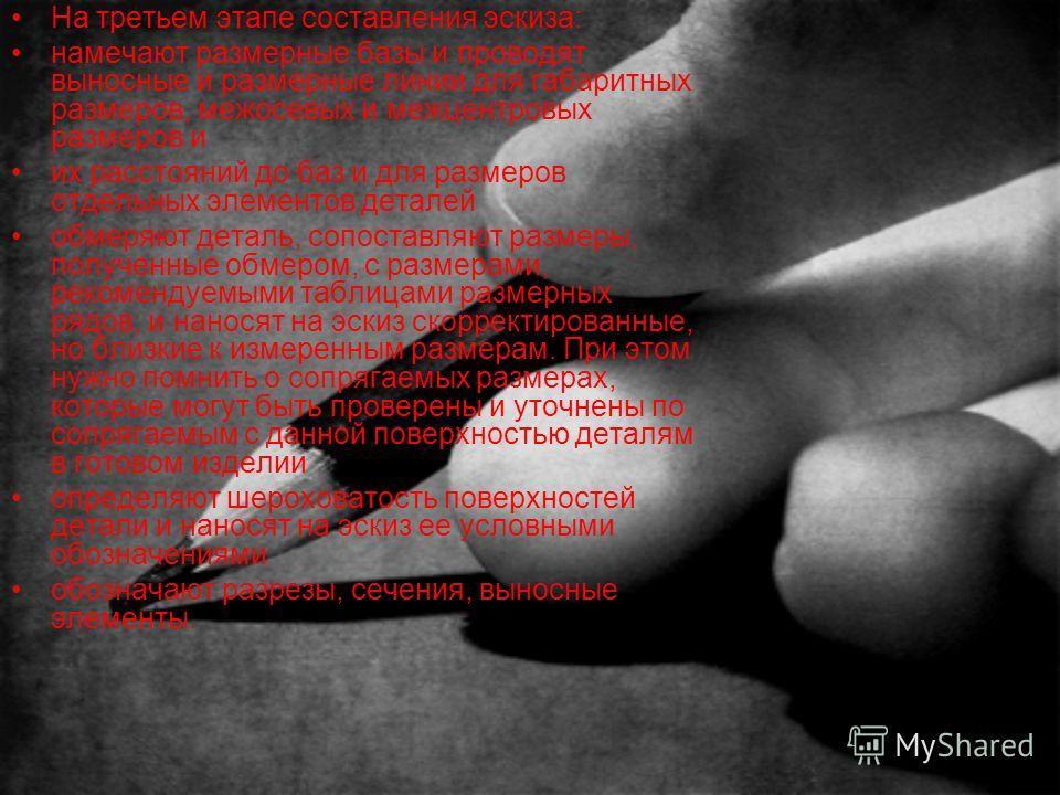 Инженерная графика. Теория. - ngeom.ru