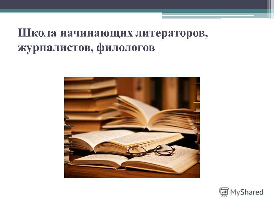 Школа начинающих литераторов, журналистов, филологов