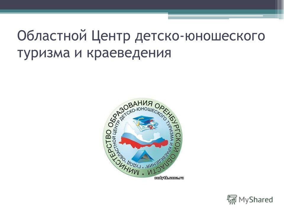 Областной Центр детско-юношеского туризма и краеведения