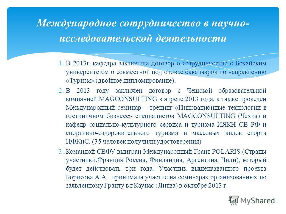 1.В 2013г. кафедра заключила договор о сотрудничестве с Бохайским университетом о совместной подготовке бакалавров по направлению «Туризм» (двойное дипломирование). 2.В 2013 году заключен договор с Чешской образовательной компанией MAGCONSULTING в ап
