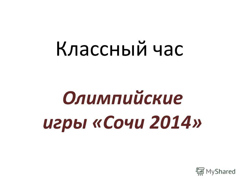 Классный час Олимпийские игры «Сочи 2014»