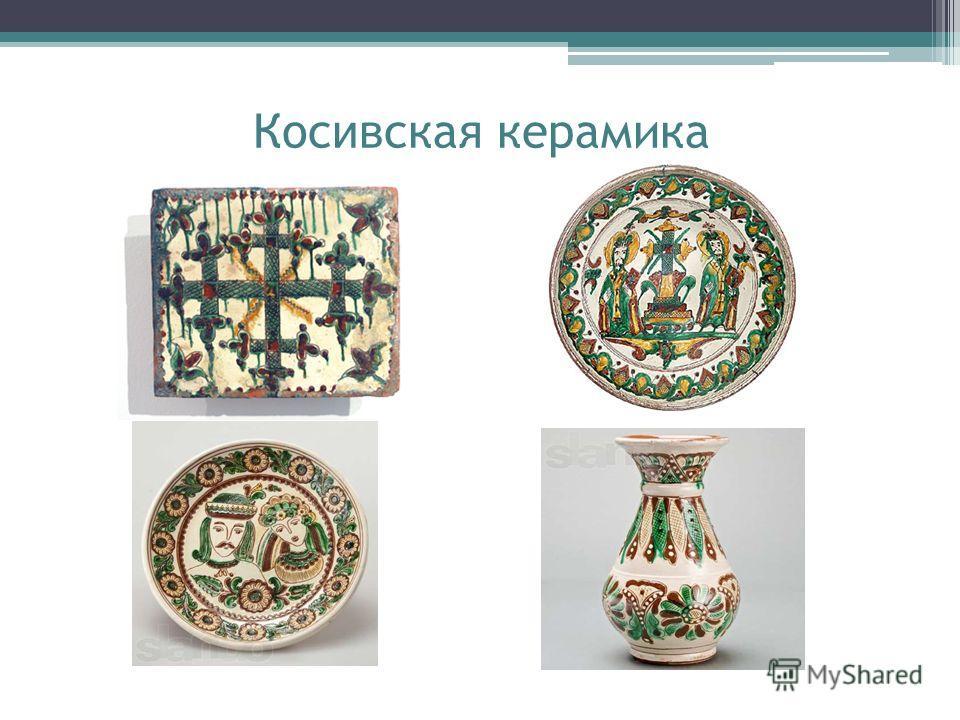 Кос и вская керамика