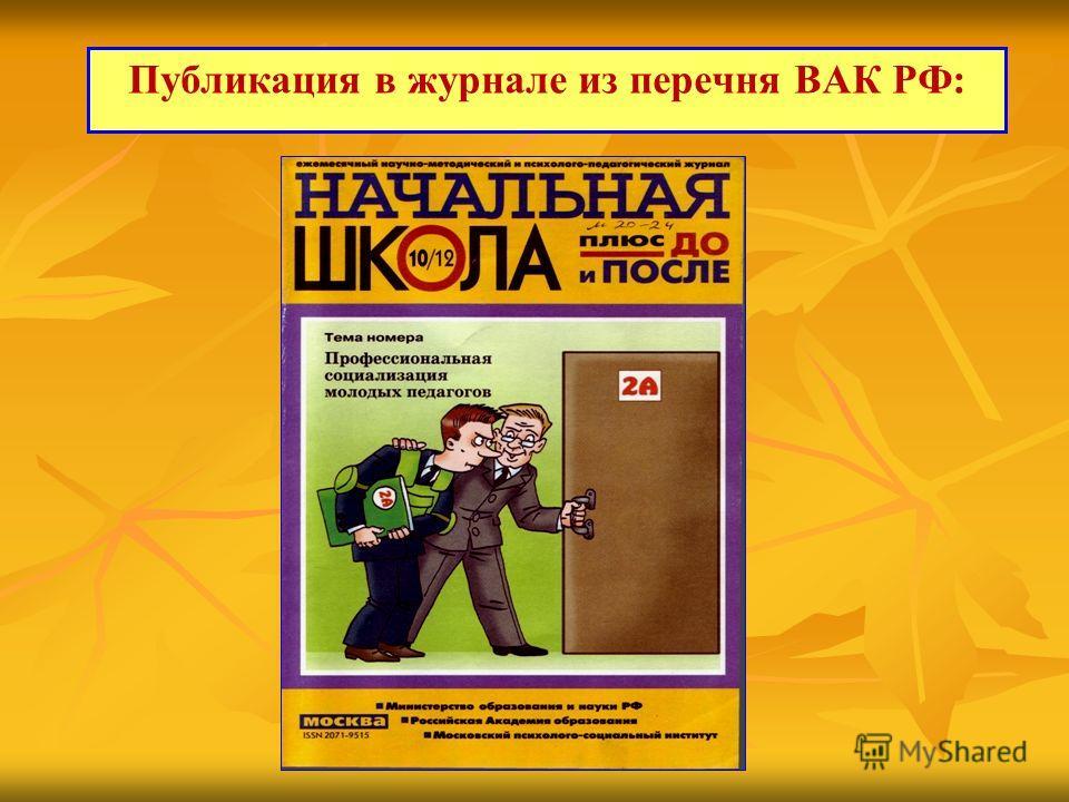 Публикация в журнале из перечня ВАК РФ: