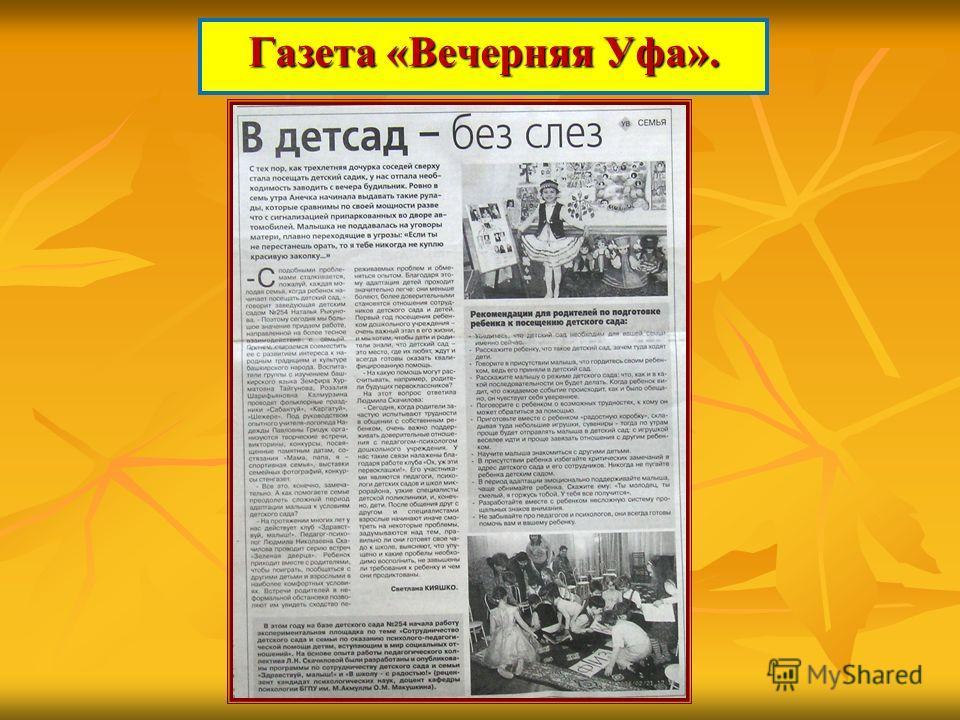 Газета «Вечерняя Уфа».