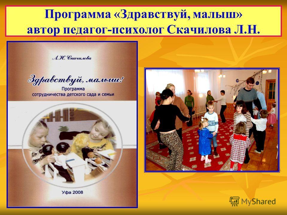 Программа «Здравствуй, малыш» автор педагог-психолог Скачилова Л.Н.