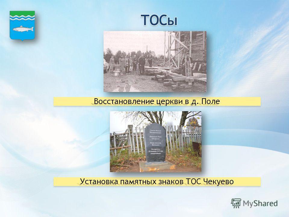 Восстановление церкви в д. Поле Установка памятных знаков ТОС Чекуево