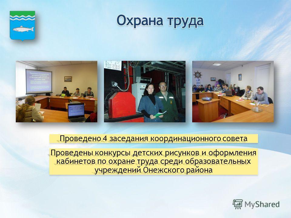 Проведено 4 заседания координационного совета Проведены конкурсы детских рисунков и оформления кабинетов по охране труда среди образовательных учреждений Онежского района