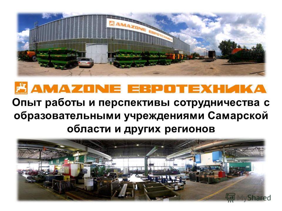 Опыт работы и перспективы сотрудничества с образовательными учреждениями Самарской области и других регионов