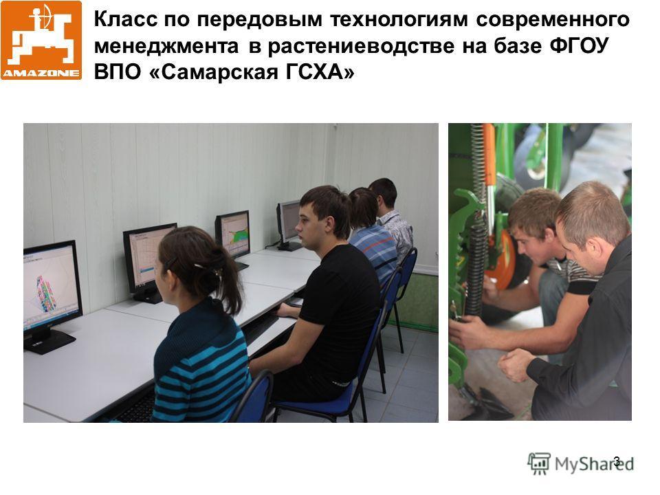 3 Класс по передовым технологиям современного менеджмента в растениеводстве на базе ФГОУ ВПО «Самарская ГСХА»