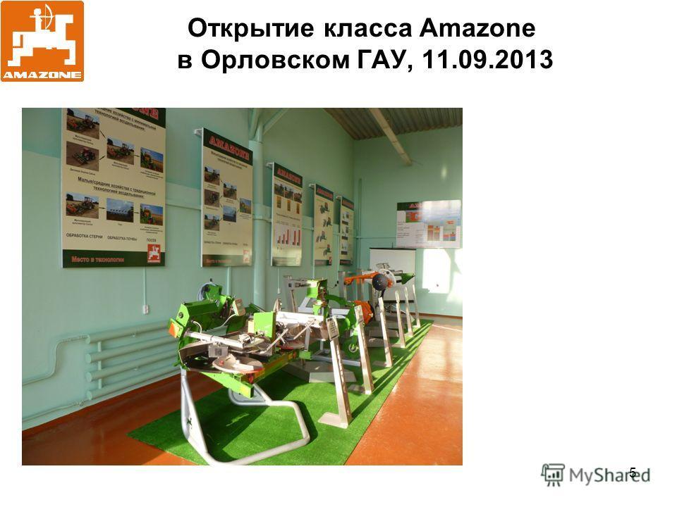 5 Открытие класса Amazone в Орловском ГАУ, 11.09.2013