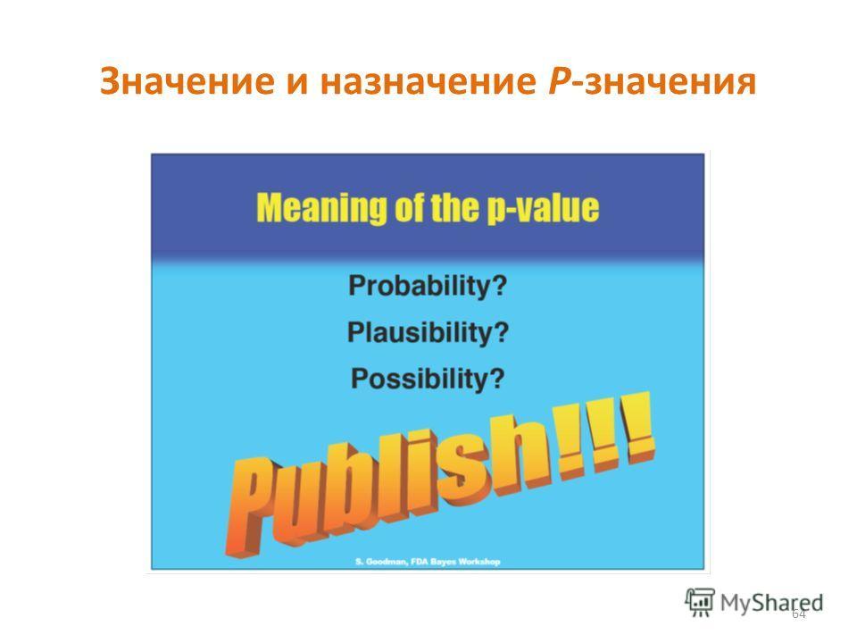 Значение и назначение P-значения 64