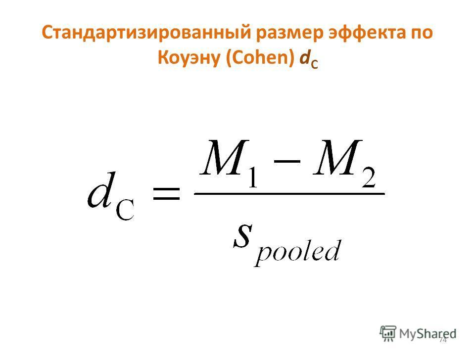 74 Стандартизированный размер эффекта по Коуэну (Cohen) d C 74
