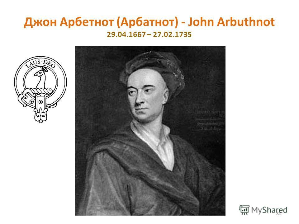 Джон Арбетнот (Арбатнот) - John Arbuthnot 29.04.1667 – 27.02.1735 80