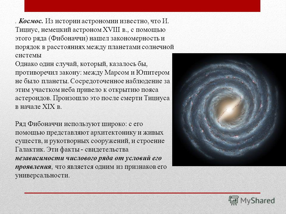 . Космос. Из истории астрономии известно, что И. Тициус, немецкий астроном XVIII в., с помощью этого ряда (Фибоначчи) нашел закономерность и порядок в расстояниях между планетами солнечной системы Однако один случай, который, казалось бы, противоречи