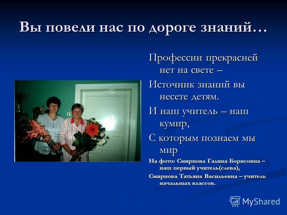 Как хорошо в кругу с друзьями! Класс наш в школе – самый дружный, Мирно жили мы всегда, Ни с Сережкой, ни с Егором Не дрались мы никогда.