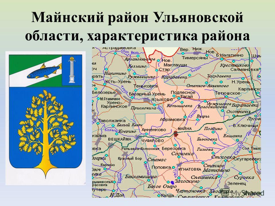 Майнский район Ульяновской области, характеристика района