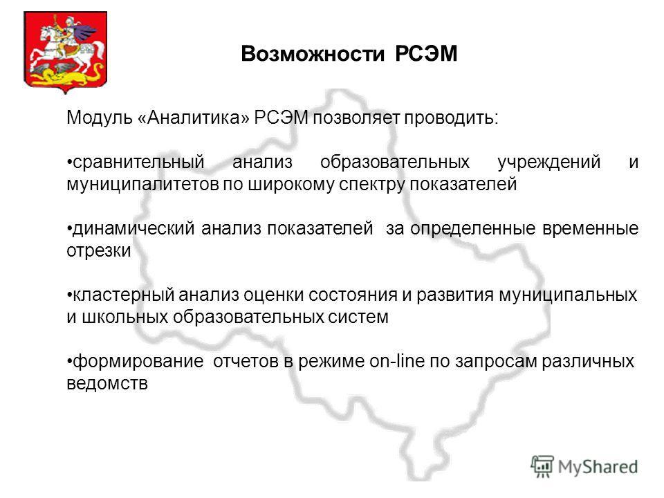 Московская область Возможности РСЭМ Модуль «Аналитика» РСЭМ позволяет проводить: сравнительный анализ образовательных учреждений и муниципалитетов по широкому спектру показателей динамический анализ показателей за определенные временные отрезки класт