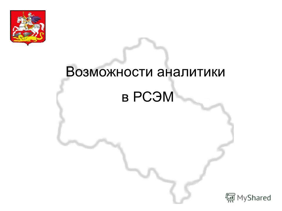 Московская область Возможности аналитики в РСЭМ