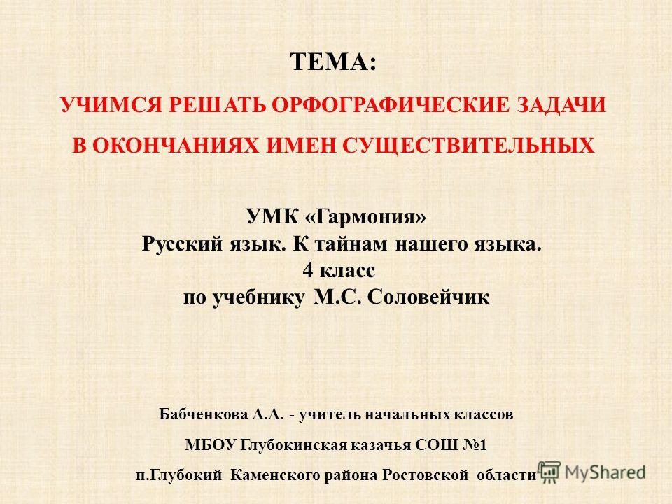 тесты по русскому языку начальные классы соловейчик 1 класс