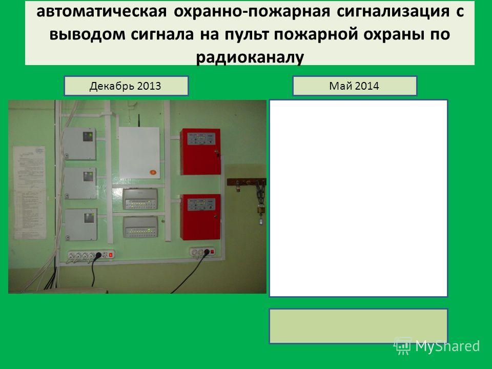 автоматическая охранно-пожарная сигнализация с выводом сигнала на пульт пожарной охраны по радиоканалу Декабрь 2013Май 2014
