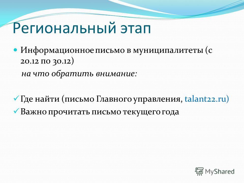 Региональный этап Информационное письмо в муниципалитеты (с 20.12 по 30.12) на что обратить внимание: Где найти (письмо Главного управления, talant22.ru) Важно прочитать письмо текущего года