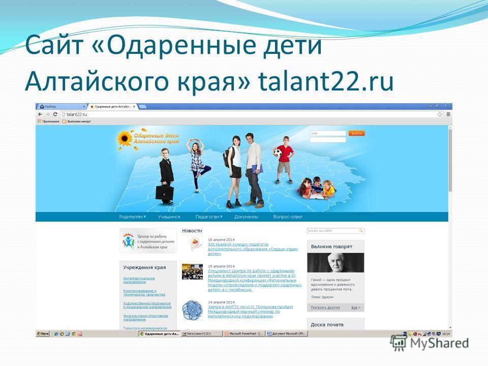 Сайт «Одаренные дети Алтайского края» talant22.ru