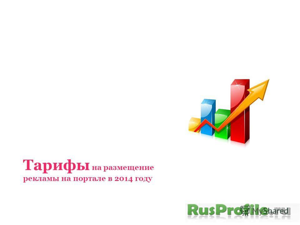 Тарифы на размещение рекламы на портале в 2014 году