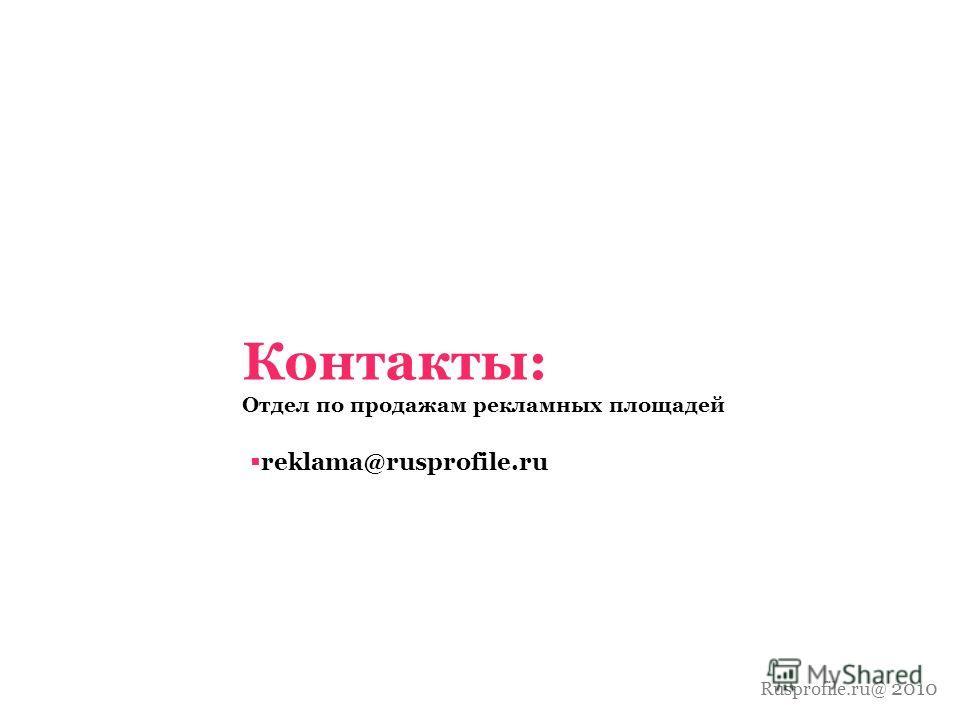 Контакты: Отдел по продажам рекламных площадей reklama@rusprofile.ru Rusprofile.ru@ 2010