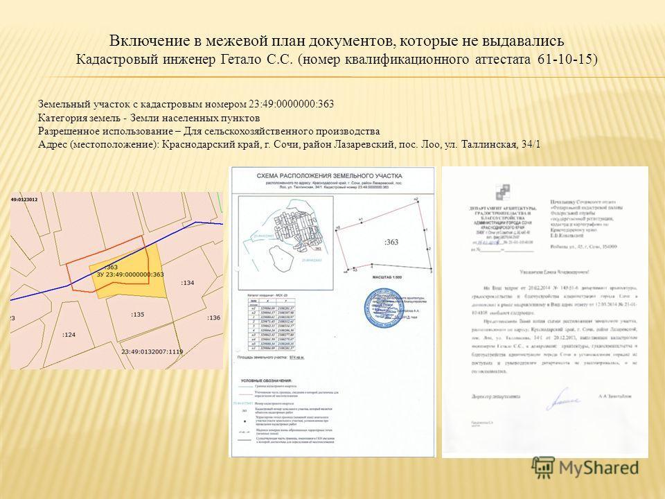Какой документ выдают после межевания участка была концепция
