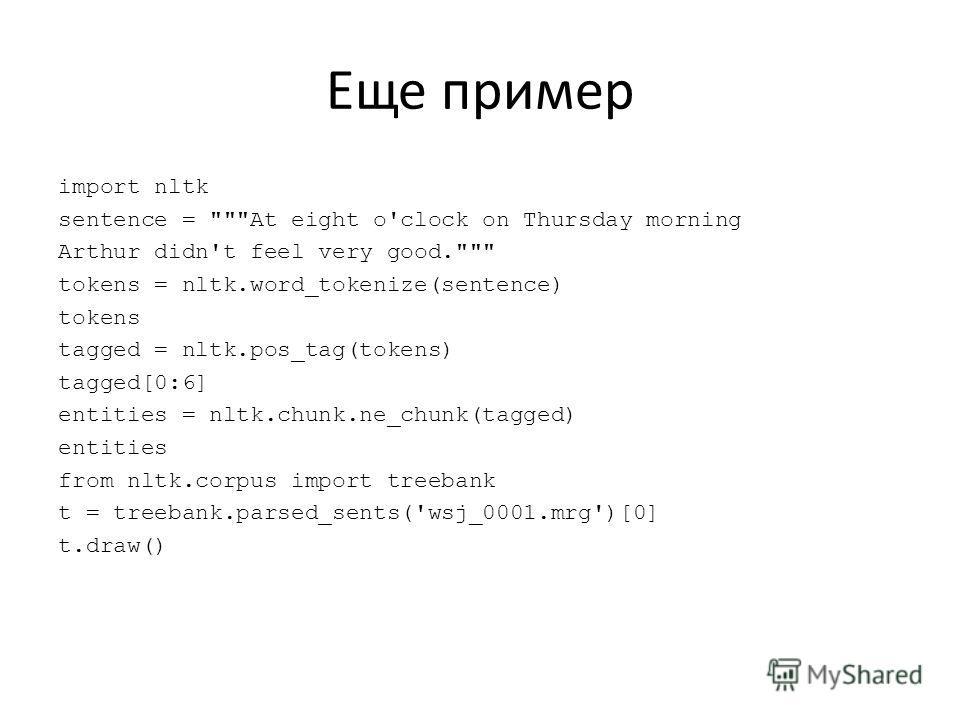 Еще пример import nltk sentence =