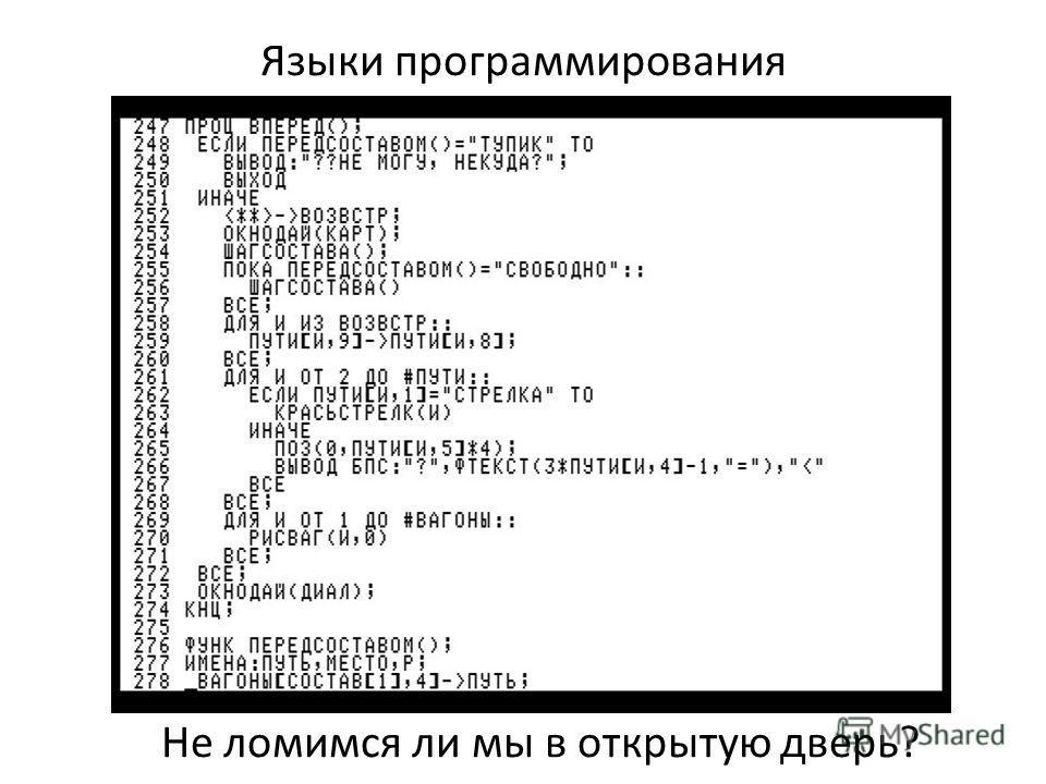 Языки программирования Не ломимся ли мы в открытую дверь?