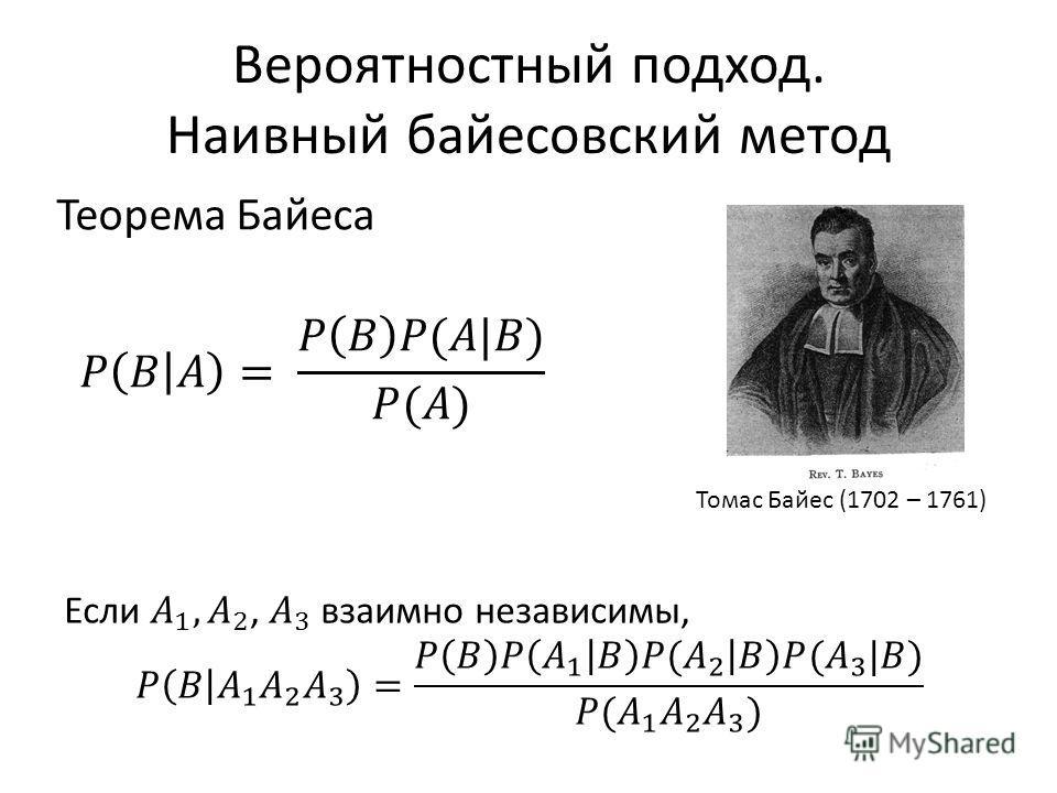 Вероятностный подход. Наивный байесовский метод Томас Байес (1702 – 1761)