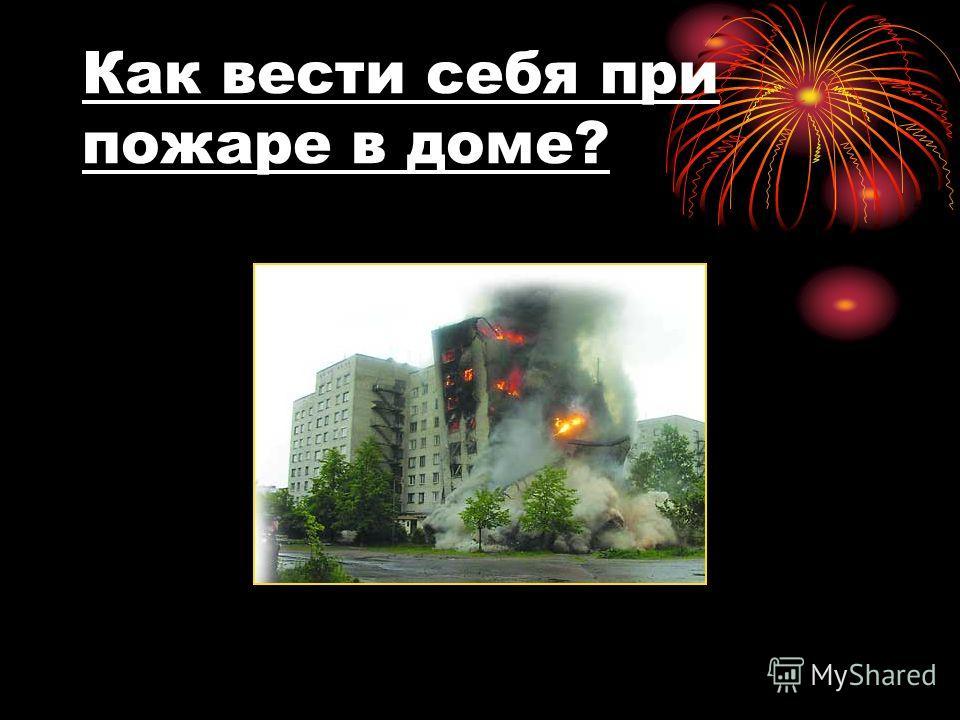 Как вести себя при пожаре в доме?