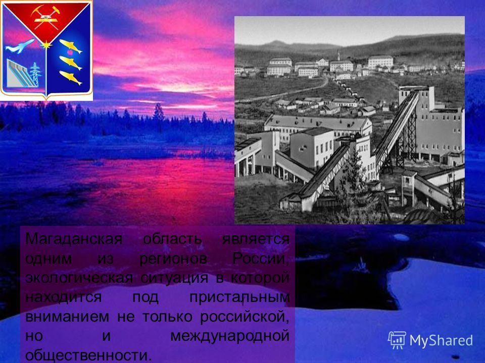 Магаданская область является одним из регионов России, экологическая ситуация в которой находится под пристальным вниманием не только российской, но и международной общественности.